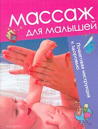 Массаж для малышей12296407Массаж- это необходимое условие для того, чтобы ваш ребенок рос здоровым и счастливым. Правила проведения массажа у совсем маленьких детей такие же, как у взрослого человека, однако методика более щадящая.Книга познакомит вас с элементами массажа - необходимой частью физического воспитания детей грудного возраста. Шаг за шагом овладевая базовыми упражнениями, знакомимся с различными техниками массажа, учимся правильно выбирать обстановку для занятий. Прикосновение ваших рук передаст малышу любовь, поддержку, внимание и окажет чудесное воздействие на детский организм.