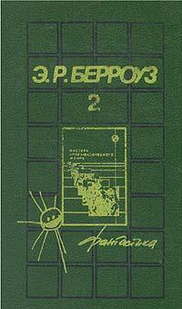 Э. Р. Берроуз. Собрания сочинений в пяти томах. Том 2