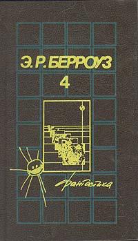 Э. Р. Берроуз. Собрания сочинений в пяти томах. Том 4