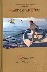 Бегущая по волнам. В 2 томах. Том 2