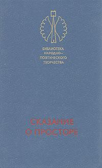 Книга Сказание о просторе