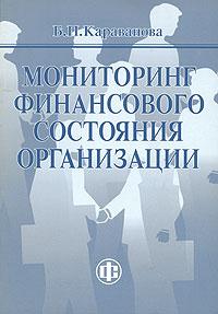 Мониторинг финансового состояния организации ( 5-279-03114-6 )