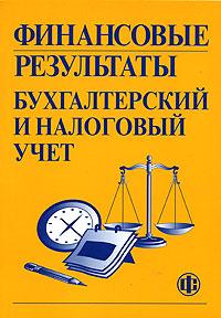 Финансовые результаты. Бухгалтерский и налоговый учет ( 5-279-03015-5 )