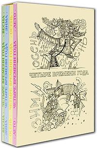 Четыре времени года. В 4 томах (комплект)