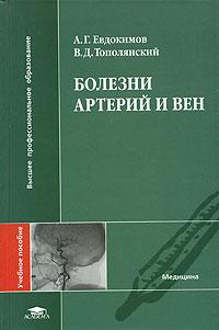 Болезни артерий и вен