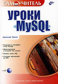Уроки MySQL (+CD-ROM)