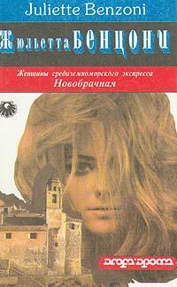 Книга Новобрачная