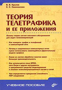 Теория телетрафика и ее приложения ( 5-94157-569-6 )