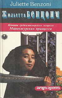 Книга Маньчжурская принцесса