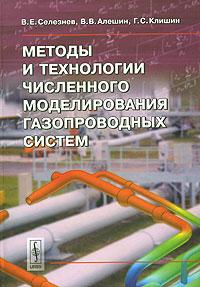 Методы и технологии численного моделирования газопроводных систем