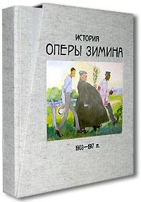 История Оперы Зимина, 1903-1917 гг. ( + DVD-ROM)