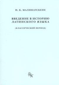 Введение в историю латинского языка (классический период). Н. К. Малинаускене