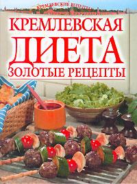 Кремлевская диета. Золотые рецепты
