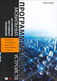 Программирование мобильных устройств на платформе .Net Compact Framework. Иво Салмре