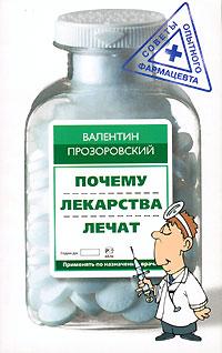 Почему лекарства лечат ( 5-9524-2216-0 )