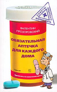 Обязательная аптечка для каждого дома