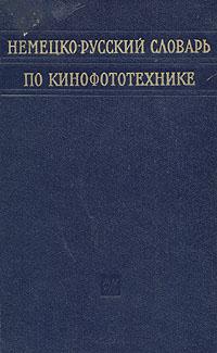 Немецко-русский словарь по кинофототехнике