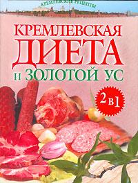 Кремлевская диета и Золотой ус. А. Н. Корзунова