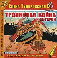 Троянская война и ее герои