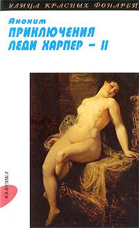 Приключения леди Харпер. В 2 томах. Том 2. Часть 3. Аноним