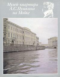 Музей-квартира А. С. Пушкина на Мойке