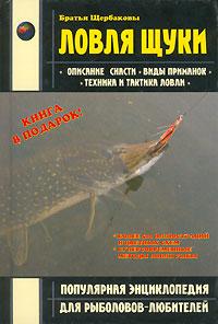 книги о ловли щуки бесплатно