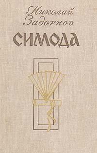 Симода