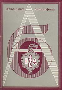Альманах библиофила. Выпуск 4