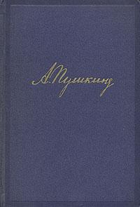 А. С. Пушкин. Полное собрание сочинений в одном томе