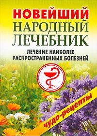 Новейший народный лечебник. Лечение наиболее распространенных болезней