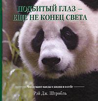 Подбитый глаз - еще не конец света. Что думают панды о жизни и о себе ( 5-98124-116-0,978-5-98124-261-8 )