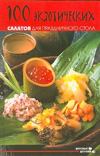 100 экзотических салатов для праздничного стола