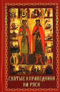 Святые и праведники на Руси
