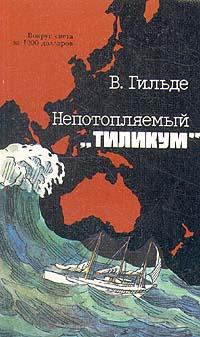 """Непотопляемый """"Тиликум"""""""