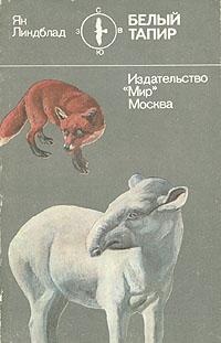 Белый тапир и другие ручные животные. Ян Линдблад