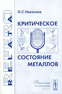 Критическое состояние металлов ( 5-9710-0066-7 )