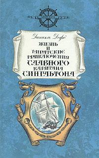 Жизнь и пиратские приключения славного капитана Сингльтона