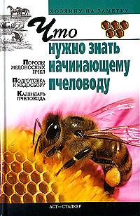 Что нужно знать начинающему пчеловоду ( 5-17-035555-6, 966-696-985-8 )
