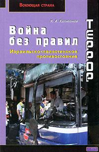 Террор. Война без правил. Израильско-палестинское противостояние ( 5-17-036137-8, 5-478-00228-3 )