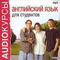 Английский язык для студентов (аудиокнига MP3)