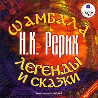 Шамбала. Легенды и сказки (аудиокнига MP3). Н. К. Рерих