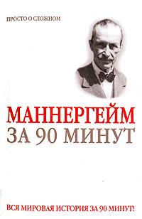 Маннергейм за 90 минут ( 5-17-035241-7 )