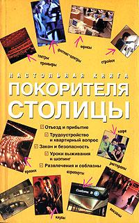 Настольная книга покорителя столицы. Влада Огнева