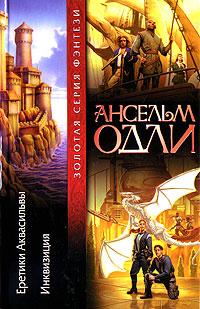 Еретики Аквасильвы. Инквизиция