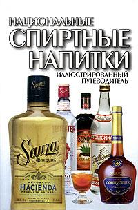 Национальные спиртные напитки. Иллюстрированный путеводитель