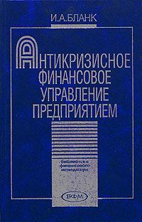 Антикризисное финансовое управление предприятием ( 5-901620-65-8 )