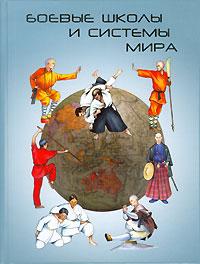 Боевые школы и системы мира ( 5-17-036529-2 )