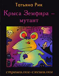 Книга Крыса Земфира - мутант. Страшилки-смешилки