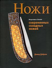 Ножи. Искусство и дизайн современных складных ножей. Дэвид Дэйром