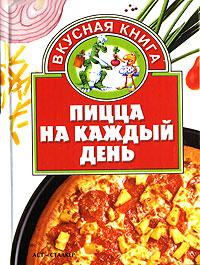 Пицца на каждый день ( 5-17-036868-2, 966-09-0018-Х )